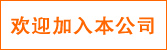 海南民盛环境工程有限公司
